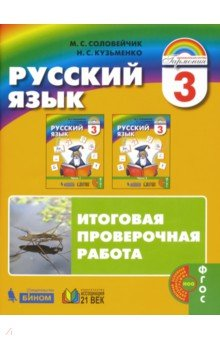 Проверочная работа 4 по русскому языку