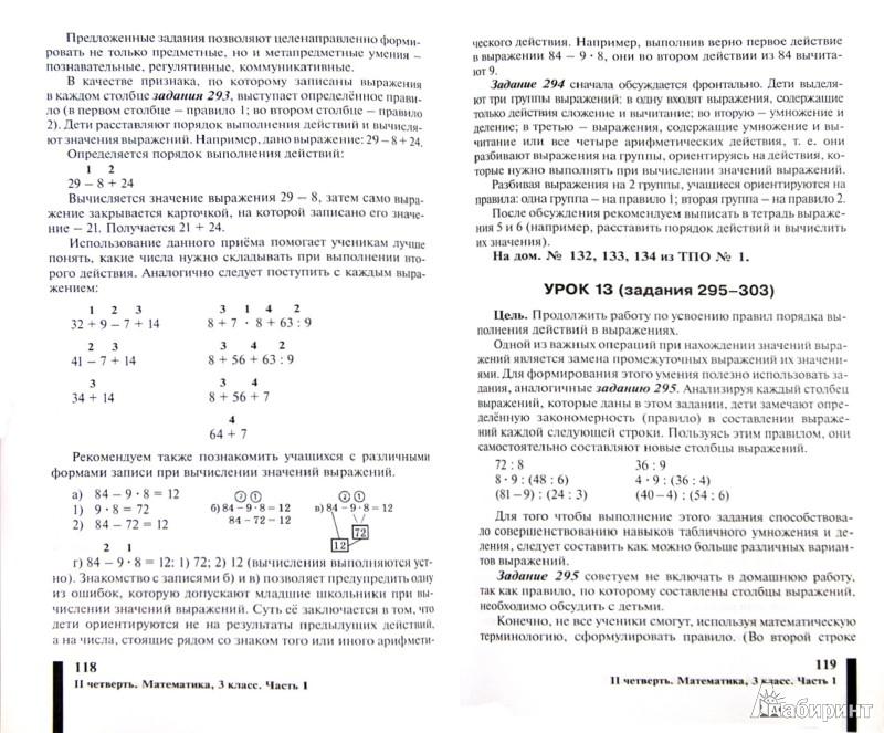 Класс школа россии фгос по предмету