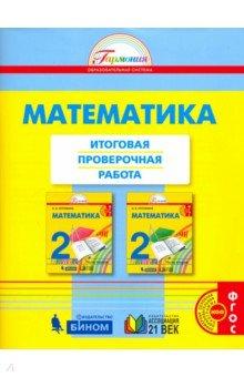 Математика. 2 класс. Итоговая проверочная работа. ФГОСМатематика. 2 класс<br>Тетрадь издана для облегчения процедуры проведения итоговой проверки во втором классе. Тетрадь имеет печатную основу и включает 24 экземпляра итоговой работы, поэтому достаточно приобрести на класс 1-2 тетради.<br>Комментарии к каждому заданию итоговой работы находятся в пособии для учителя Планируемые результаты по математике в 1-4 классах, их итоговая проверка и оценка (образовательная система Гармония) (авторы Н. Б. Истомина, О. П. Горина, Т. В. Смолеусова, Н. Б. Тихонова), Ассоциация XXI век, 2016.<br>2-е издание, переработанное и дополненное.<br>