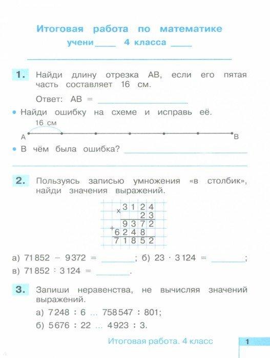 Контрольная работа по математике за 2 четверть 8 класс с ответами