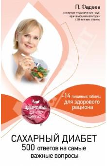 Обложка книги Сахарный диабет: 500 ответов на самые важные вопросы