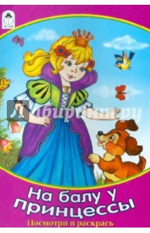 На балу у принцессы