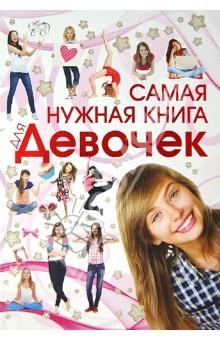 энциклопедия для девушек книга список