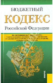 Бюджетный кодекс Российской Федерации по состоянию на 1 марта 2013 года