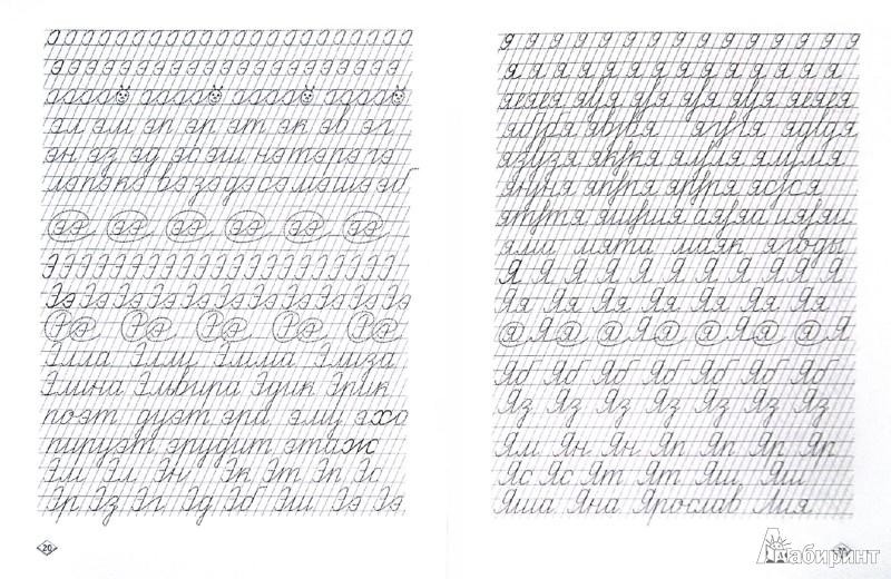 Иллюстрация 1 из 19 для Учимся писать легко и быстро. Учебно-методическое пособие - Зотов, Зотова, Зотова | Лабиринт - книги. Источник: Лабиринт