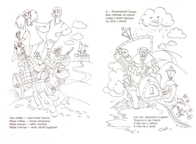 Раскраска лабиринт для детей 7-8 лет