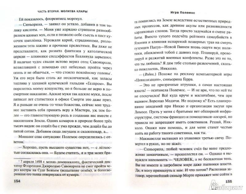 Иллюстрация 1 из 16 для Сказочник - Георгий Зотов | Лабиринт - книги. Источник: Лабиринт