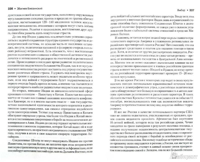 Егэ сочинение по русскому читать