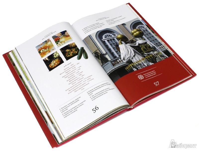 Иллюстрация 1 из 2 для О-ла! Hola. Блюда испанской кухни | Лабиринт - книги. Источник: Лабиринт
