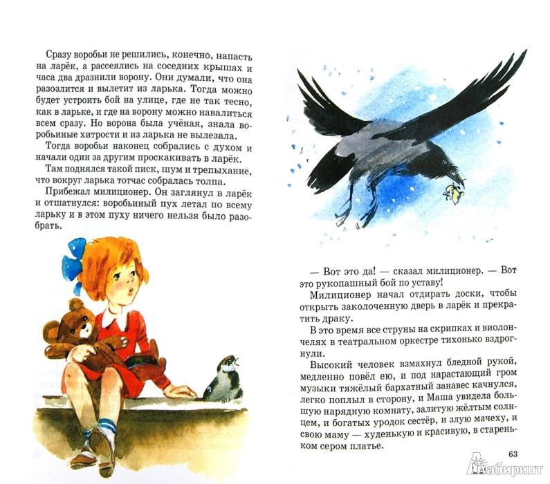 Иллюстрация 1 из 24 для Рассказы - Константин Паустовский | Лабиринт - книги. Источник: Лабиринт