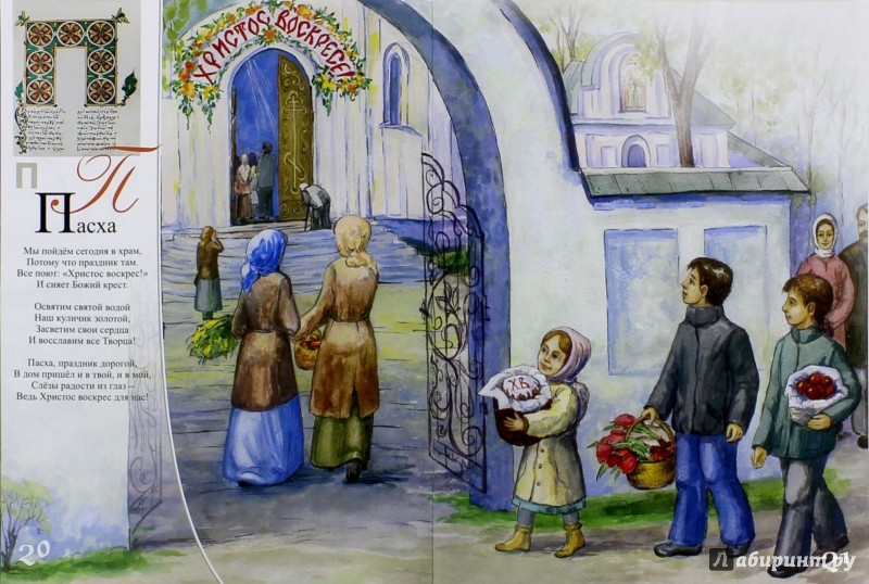 Иллюстрация 1 из 31 для Православная азбука в стихах - Елена Екимова | Лабиринт - книги. Источник: Лабиринт