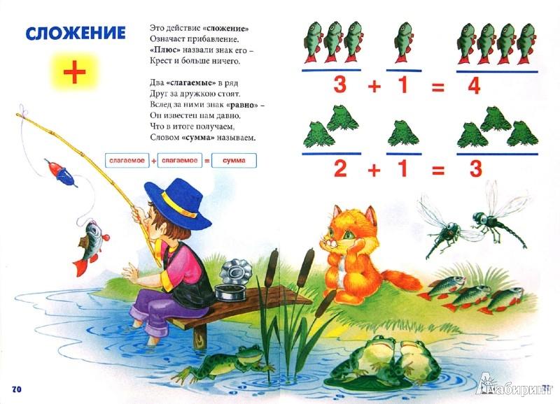 Иллюстрация 1 из 11 для Первые знания - Сергей Кузьмин | Лабиринт - книги. Источник: Лабиринт
