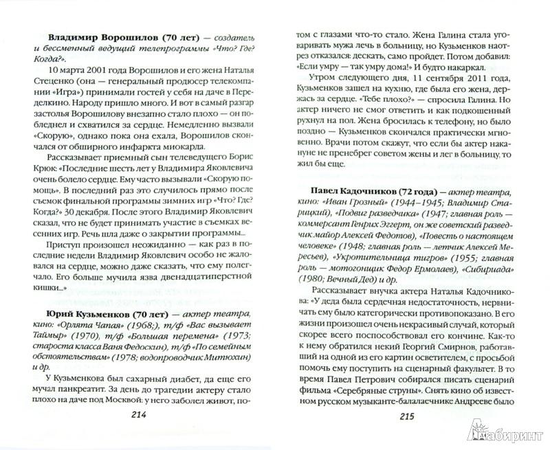 Иллюстрация 1 из 7 для Врачебные тайны. Пороки и недуги великих - Федор Раззаков | Лабиринт - книги. Источник: Лабиринт