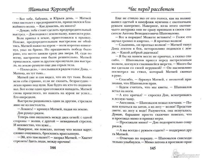 Иллюстрация 1 из 7 для Час перед рассветом - Татьяна Корсакова | Лабиринт - книги. Источник: Лабиринт