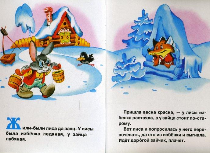 Иллюстрация 1 из 8 для Заюшкина избушка | Лабиринт - книги. Источник: Лабиринт