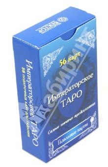 Императорское Таро. Подарочные карты с российской императорской символикой (56 карт)