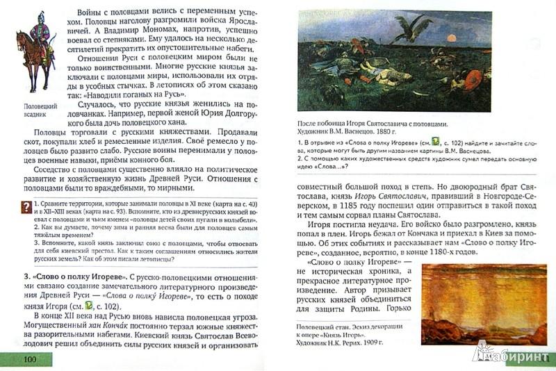 6 класс времен пчелов россии история истории древнейших конца с до по гдз