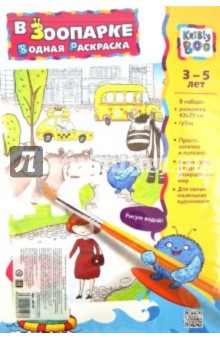 Раскраска В ЗООПАРКЕ водная, 43х29 см (48147)Водные раскраски<br>Просто, занятно и полезно!<br>Смочи губку в воде и раскрашивай мир!<br>В наборе: раскраска 43х29 см, губка<br>Материал: полимерные материалы.<br>Упаковка: целлофан.<br>Для детей от 3 до 5 лет.<br>Сделано в Тайване.<br>