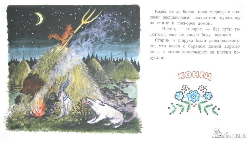 Иллюстрация 1 из 38 для Плутишка кот | Лабиринт - книги. Источник: Лабиринт