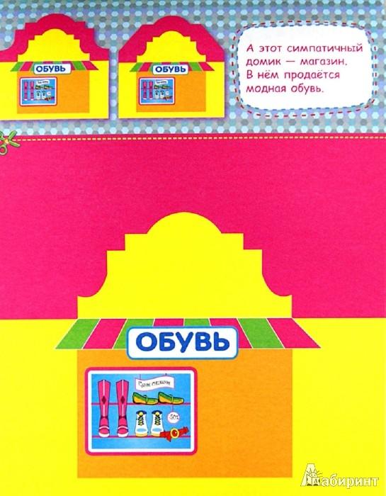 Иллюстрация 1 из 8 для Домики | Лабиринт - игрушки. Источник: Лабиринт