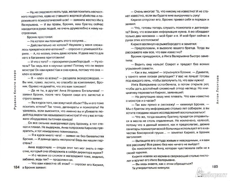 Иллюстрация 1 из 7 для Русалки белого озера - Антон Леонтьев | Лабиринт - книги. Источник: Лабиринт