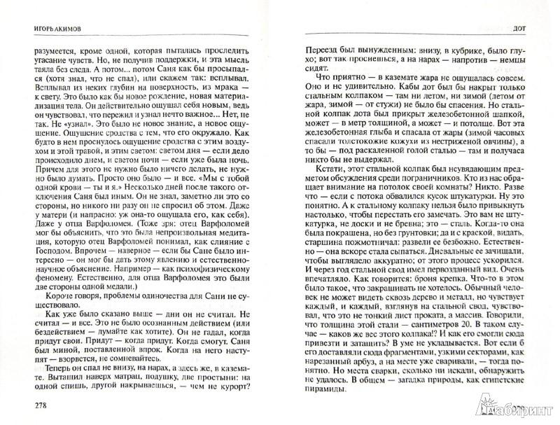 Иллюстрация 1 из 22 для Дот - Игорь Акимов | Лабиринт - книги. Источник: Лабиринт