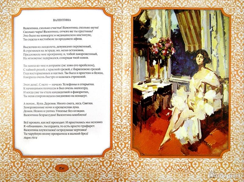 Иллюстрация 1 из 16 для Короли поэзии Серебряного века (футляр) - Блок, Мандельштам, Северянин   Лабиринт - книги. Источник: Лабиринт