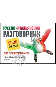Русско-итальянский разговорник для путешественников. Bon Voyage