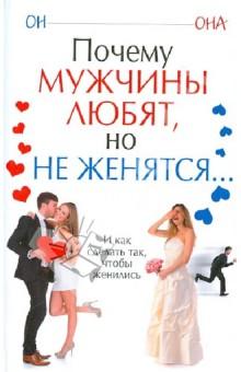 Почему мужчины любят, но не женятся...Популярная психология<br>Поскольку женщины во взаимоотношениях с мужчинами повторяют одни и те же ошибки, автор этой книги предлагает своим читательницам стать на точку зрения мужчин и уже оттуда разобраться в причинах своих горестей и невзгод.<br>