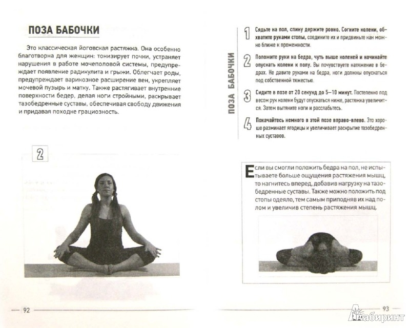 Иллюстрация 1 из 7 для Йога. Простые асаны, которые сжигают жир, делают сексуальными живот, ягодицы, грудь и талию - Маргарита Никитина | Лабиринт - книги. Источник: Лабиринт