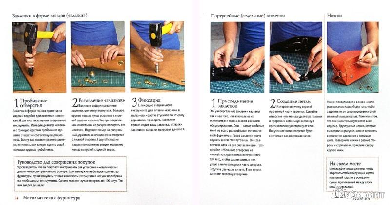 Иллюстрация 1 из 16 для Изделия из кожи. Простые техники. Более 20 великолепных проектов - Кэтрин Погсон | Лабиринт - книги. Источник: Лабиринт