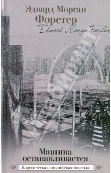 Машина останавливаетсяКлассическая зарубежная проза<br>Эдвард Морган Форстер - британский прозаик XX века, которого Тайме справедливо включила в число наиболее выдающихся английских писателей эпохи. <br>Вторую жизнь произведениям Форстера, высоко ценимым современниками, подарили легендарные, удостоенные множества призов экранизации его романов Морис, Комната с видом и Говардс-Энд, сделанные верным поклонником великого писателя - режиссером Джеймсом Айвори. Главные роли в этих фильмах сыграли звезды мирового кино - сэр Энтони Хопкинс и Хью Грант, Ванесса Редгрейв и Эмма Томпсон. <br>Малые произведения Форстера также до сих пор пользуются популярностью во всем мире. Многие из них хорошо известны и отечественным читателям: Небесный омнибус и По ту сторону изгороди, Дружок для младшего священника и, конечно, шедевр ранней британской фантастики - новелла Машина останавливается, в которой Форстер, с одной стороны, предсказал технократическую цивилизацию, а с другой - впервые использовал многие мотивы, которые впоследствии были развиты великими мастерами НФ XX века и с успехом используются в наши дни.<br>