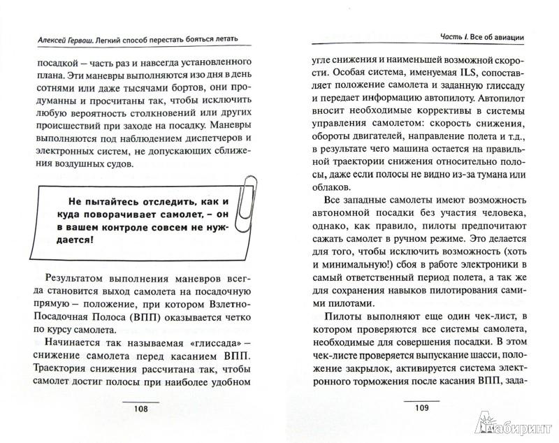 Иллюстрация 1 из 4 для Легкий способ перестать бояться летать - Алексей Герваш   Лабиринт - книги. Источник: Лабиринт