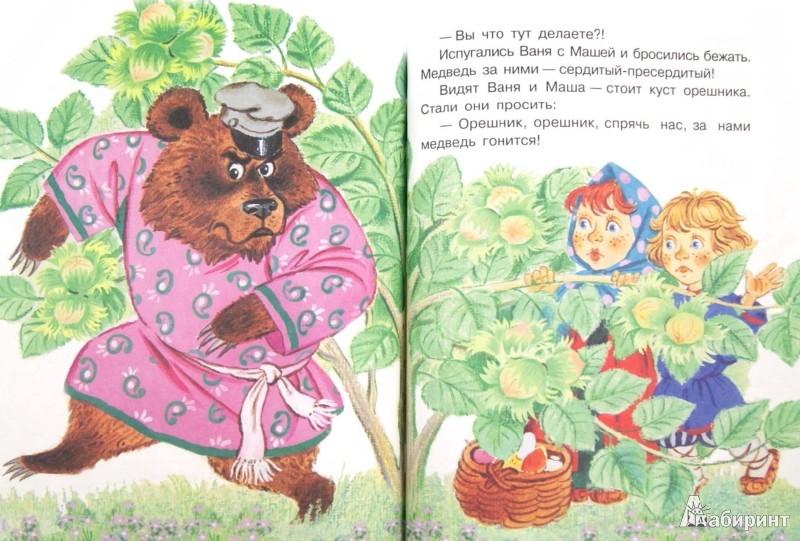 Иллюстрация 1 из 11 для Сказки маленьким | Лабиринт - книги. Источник: Лабиринт