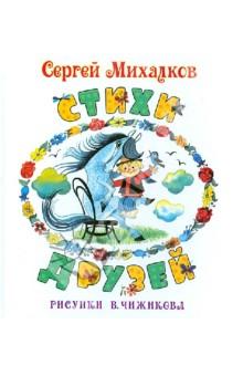 Стихи друзейОтечественная поэзия для детей<br>Красочно иллюстрированный сборник стихотворений С.В.Михалкова.<br>Для детей младшего школьного возраста.<br>