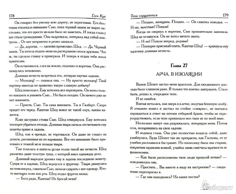 Иллюстрация 1 из 16 для Тени сгущаются - Глен Кук | Лабиринт - книги. Источник: Лабиринт