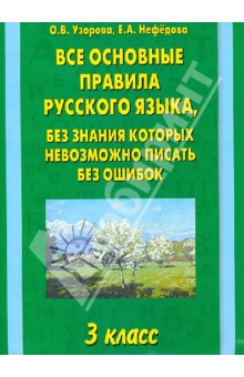 Все основные правила русского языка. 3-й класс