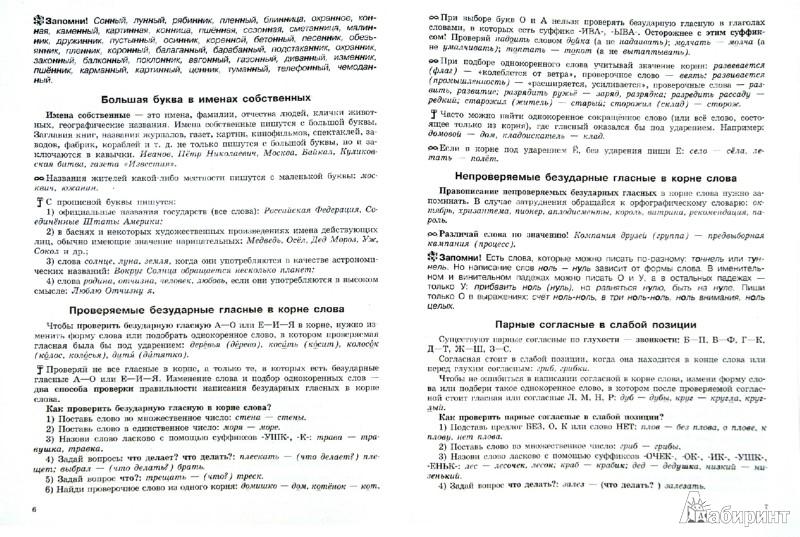 Иллюстрация 1 из 4 для Все основные правила русского языка. 3-й класс - Узорова, Нефедова | Лабиринт - книги. Источник: Лабиринт