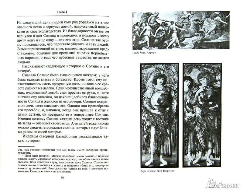 Иллюстрация 1 из 14 для Мифы о солнце - Уильям Олкотт   Лабиринт - книги. Источник: Лабиринт