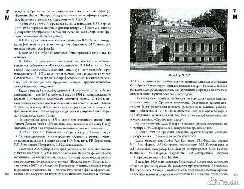 Иллюстрация 1 из 7 для Улицы Петроградской стороны. Дома и люди - Валентин Привалов   Лабиринт - книги. Источник: Лабиринт