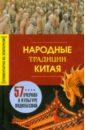 Мартьянова Е. В. Народные традиции Китая. 57 очерков о культуре Поднебесной