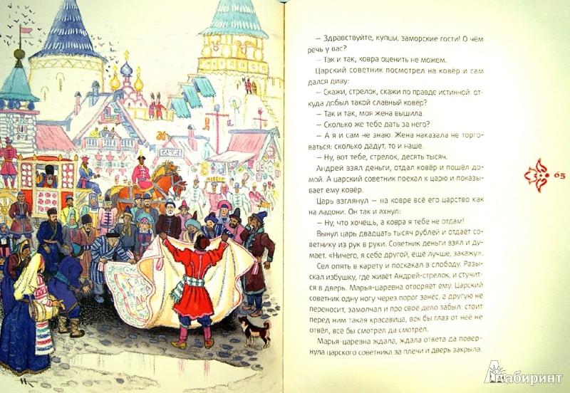 Иллюстрация 1 из 23 для По щучьему велению. Русские народные сказки | Лабиринт - книги. Источник: Лабиринт