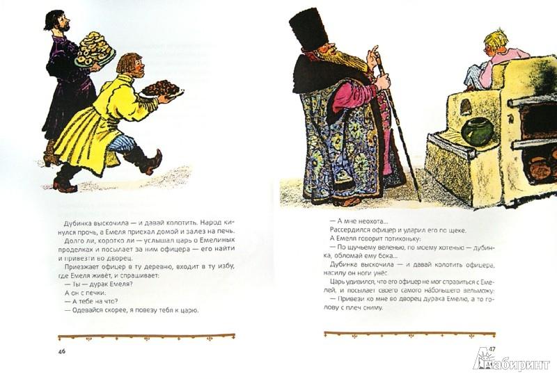 Иллюстрация 1 из 48 для Маша и медведь. Русские народные сказки | Лабиринт - книги. Источник: Лабиринт