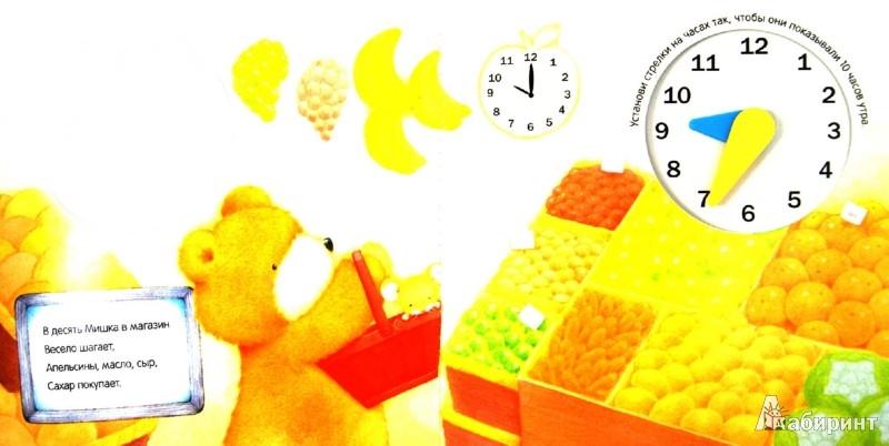 Иллюстрация 1 из 13 для Тик-так. Распорядок дня | Лабиринт - книги. Источник: Лабиринт