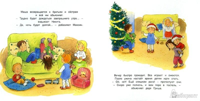 Иллюстрация 1 из 14 для Маша празднует Новый год - Дельво, де | Лабиринт - книги. Источник: Лабиринт