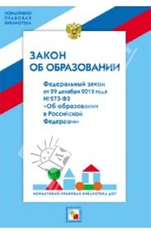 Закон об образовании 2012