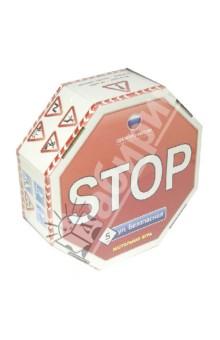 Настольная игра Ул. Безопасная (10029)Другие настольные игры<br>Увлекательная настольная игра ул. Безопасная для знакомства с дорожными знаками: и правилами поведения юного пешехода. Играть можно как одному, так и со взрослыми. Правила игры могут быть адаптированы к любому возрасту от 3 до 99 лет!<br>Игра призвана:<br>- познакомить ребёнка с основными ЗНАКАМИ ДОРОЖНОГО ДВИЖЕНИЯ в непринуждённой форме;<br>- развить внимательность;<br>- тренировать визуальную память, мышление, навыки выполнения правил поведения;<br>- для ПРОВЕДЕНИЯ СОВМЕСТНОГО ВРЕМЕНИ С УДОВОЛЬСТВИЕМ И ПОЛЬЗОЙ<br>Правила игры просты!<br>В наборе 50 фишек с изображением<br>ЗНАКОВ ДОРОЖНОГО ДВИЖЕНИЯ - по две штуки с одинаковым рисунком.<br>Нужно разложить фишки лицом вниз, а затем переворачивать по две. Если они совпадают - игрок забирает их и получает ещё ход. Если нет - ход переходит к другому игроку. Задача - набрать как можно больше фишек.<br>В комплект входит буклет с правилами дорожного движения для юного пешехода и рекомендациями для родителей по обучению этим правилам.<br>В процессе игры дети выучат дорожные знаки и станут более внимательными, что убережёт их от неприятностей на улицах города.<br>Упаковка: картонная коробка<br>Для детей от 5 лет.<br>Сделано в России.<br>