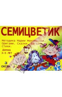 Настольная игра Семицветик (ОПИ-006)