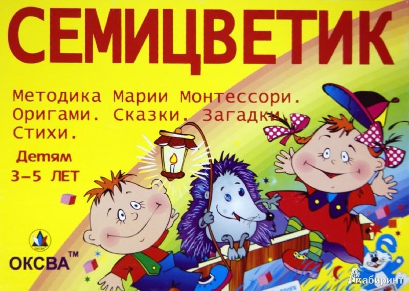 """Иллюстрация 1 из 2 для Игра """"Семицветик"""" (ОПИ-006)   Лабиринт - игрушки. Источник: Лабиринт"""