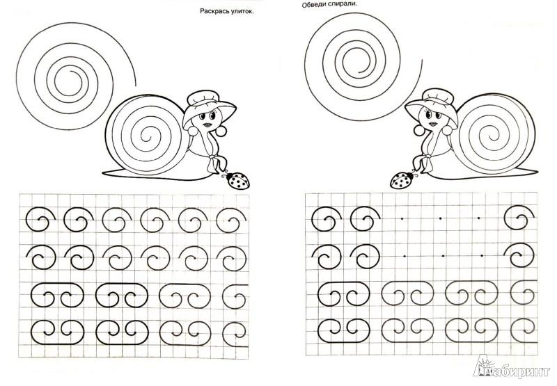 Иллюстрация 1 из 8 для Фигуры и узоры по клеточкам - Марина Георгиева | Лабиринт - книги. Источник: Лабиринт